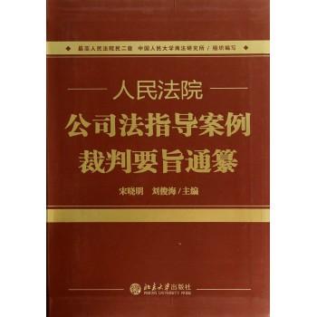 人民法院公司法指导案例裁判要旨通纂