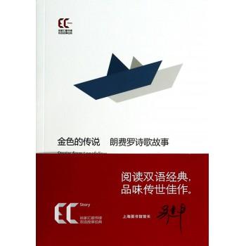 金色的传说(朗费罗诗歌故事)/徐家汇藏书楼双语故事经典