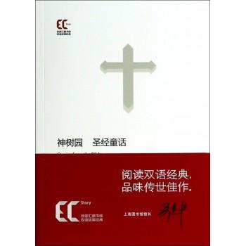 神树园(圣经童话)/徐家汇藏书楼双语故事经典