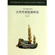 古代外销瓷器研究/中国古陶瓷研究辑丛