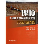 理顺(工程建设多层级项目管理方法与技巧)