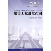 建设工程进度控制(2014全国监理工程师培训考试用书)