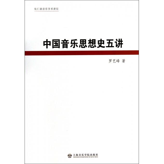 中国音乐思想史五讲/钱仁康音乐学术讲坛