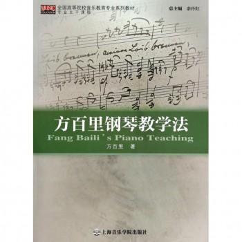 方百里钢琴教学法(全国高等院校音乐教育专业系列教材专业主干课程)