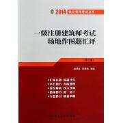一级注册建筑师考试场地作图题汇评(第7版)/2014执业资格考试丛书