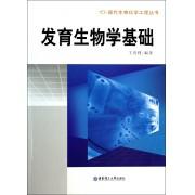 发育生物学基础/现代生物化学工程丛书