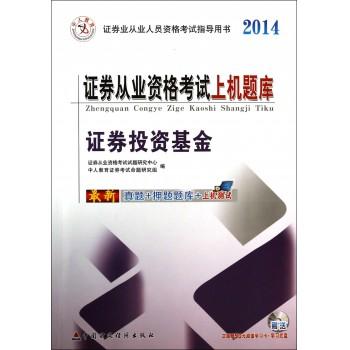 证券投资基金(附光盘2014)/证券从业资格考试上机题库