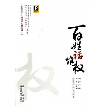 百姓话维权/百姓说法大观园系列丛书