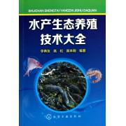 水产生态养殖技术大全
