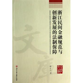 浙江民间金融规范与创新发展的法制保障