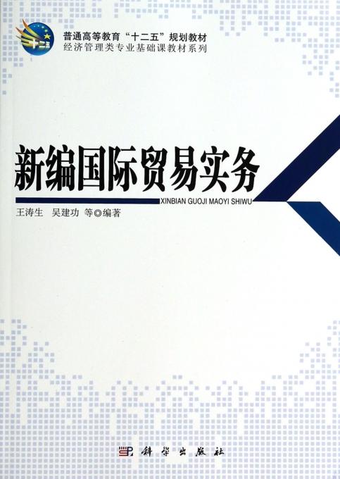 新编国际贸易实务(普通高等教育十二五规划教材)/经济管理