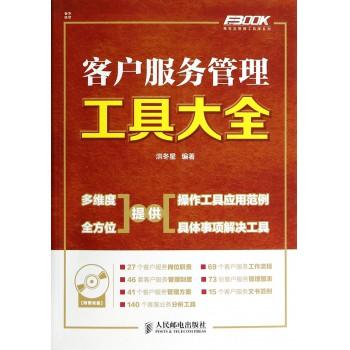 客户服务管理工具大全(附光盘)/弗布克管理工具库系列