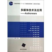 多媒体技术及应用--Authorware(计算机系列教材普通高等教育十一五国家级规划教材)