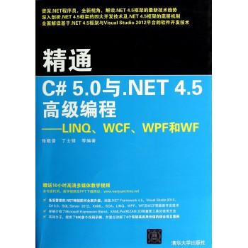 精通C#5.0与.NET4.5**编程--LINQ\WCF\WPF和WF