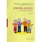 老年积极心理学读本--您不知道的老年幸福学