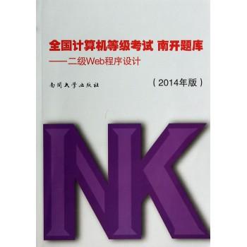全国计算机等级考试南开题库--二级Web程序设计(附光盘2014年版)