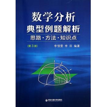 数学分析典型例题解析(思路方法知识点第3册)