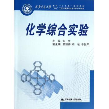 化学综合实验(西安交通大学本科十二五规划教材)