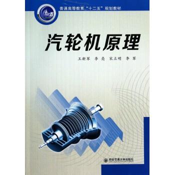 汽轮机原理(普通高等教育十二五规划教材)