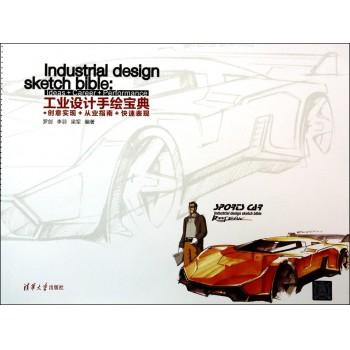 工业设计手绘宝典(附光盘创意实现+从业指南+快速表现)