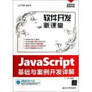 JavaScript基础与案例开发详解(附光盘)/软件开发新课堂