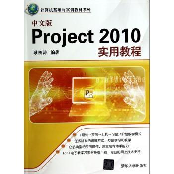 中文版Project2010实用教程/计算机基础与实训教材系列