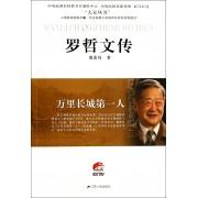 罗哲文传(万里长城第一人)/大家丛书
