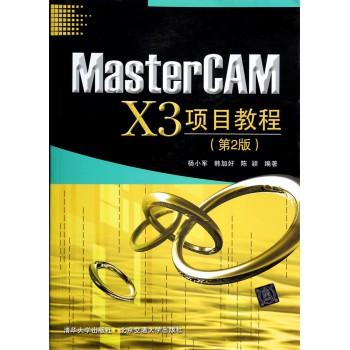 MasterCAM X3项目教程(第2版)