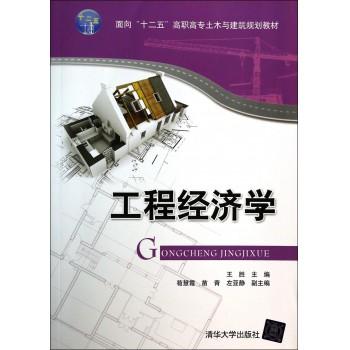 工程经济学(面向十二五高职高专土木与建筑规划教材)