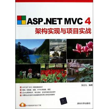 ASP.NET MVC4架构实现与项目实战
