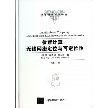 位置计算--无线网络定位与可定位性(精)/清华大学学术专*