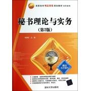 秘书理论与实务(第2版高职高专精品课程规划教材)/经管系列