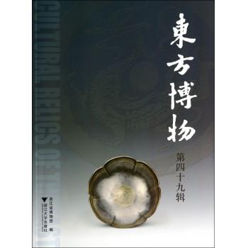东方博物(第49辑)