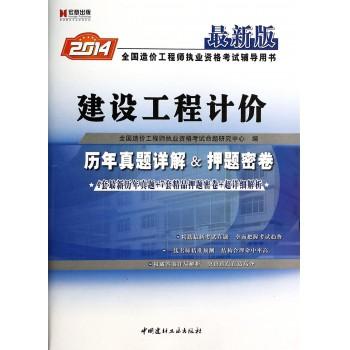 建设工程计价历年真题详解&押题密卷(*新版2014全国造价工程师执业资格考试辅导用书)