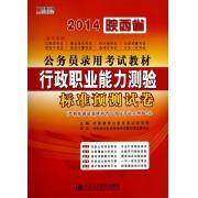 行政职业能力测验标准预测试卷(2014陕西省公务员录用考试教材)
