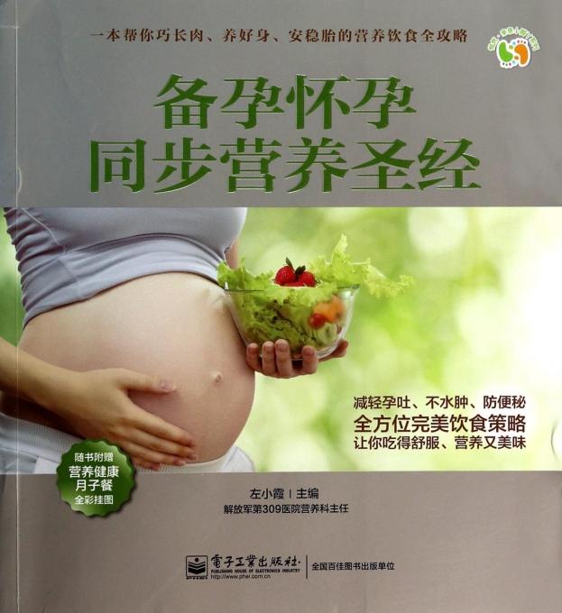 备孕怀孕同步营养圣经/悦然亲亲小脚丫系列