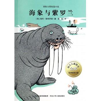 海象与紫罗兰/国际大奖短篇小说