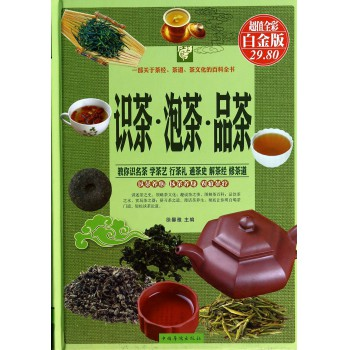 识茶泡茶品茶(超值全彩白金版)(精)