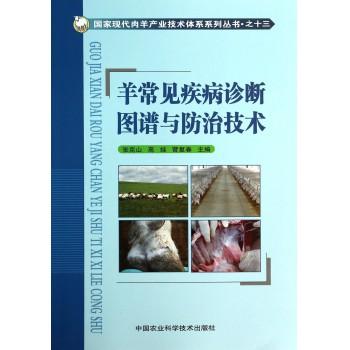 羊常见疾病诊断图谱与防治技术/国家现代肉羊产业技术体系系列丛书