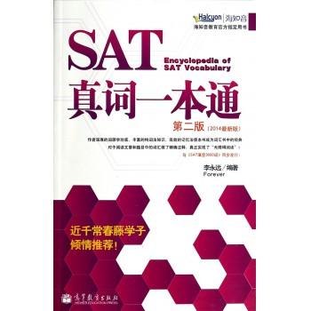 SAT真词一本通(第2版2014*新版)