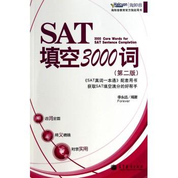 SAT填空3000词(第2版)