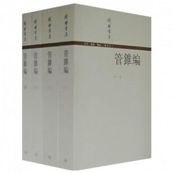 管锥编(共4册)