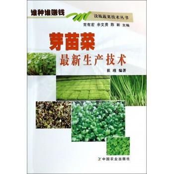 芽苗菜*新生产技术/谁种谁赚钱设施蔬菜技术丛书
