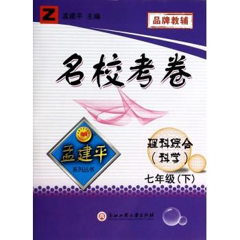 理科综合(科学7下Z)/名校考卷孟建平系列丛书