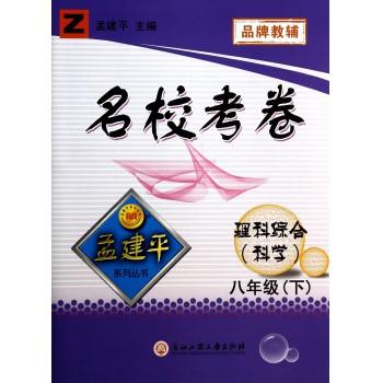 理科综合(科学8下Z)/名校考卷孟建平系列丛书