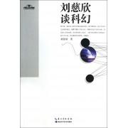 刘慈欣谈科幻/地平线未来丛书