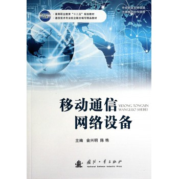 移动通信网络设备(通信技术专业校企联合编写精品教材高等职业教育十二五规划教材)