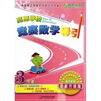 高思学校竞赛数学导引(3年级详解升级版)