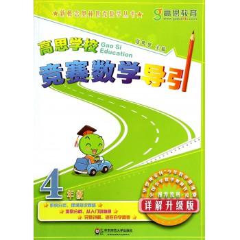 高思学校竞赛数学导引(4年级详解升级版)