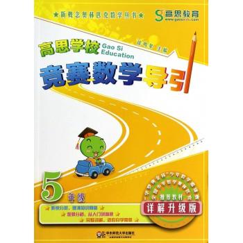 高思学校竞赛数学导引(5年级详解升级版)